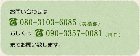 お問い合わせはTEL:080-3103-6085(美濃部)もしくはTEL:080-3103-6085(美濃部)までお願い致します。