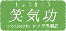 笑気功 produced by サクラ倶楽部