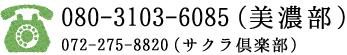 TEL:080-3103-6085(美濃部) 072-275-8820(サクラ倶楽部)