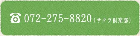 TEL:072-275-8820(サクラ倶楽部)