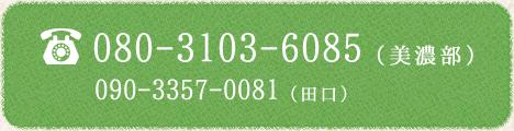 TEL:080-3103-6085(美濃部) 090-3357-0081(田口)